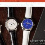 オーダーメイド腕時計ルノータスの評判は悪い?カスタムの価値なし?