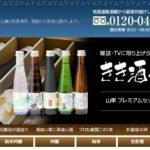 飛騨高山の原田酒造場の地酒は評判イマイチ?甘酒やチーズケーキは?