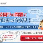 日本法規情報の相続サポートは信頼できる?非弁活動だから危険?!