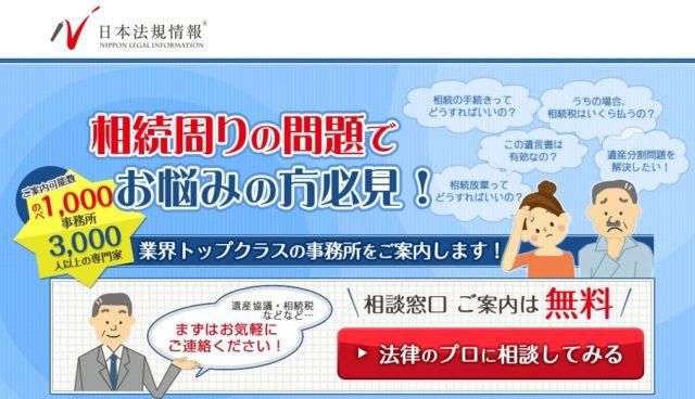 日本法規情報 相続サポート