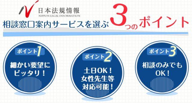 日本法規情報 相続サポート 特徴