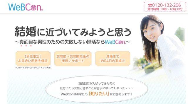 Webcon ウェブコン