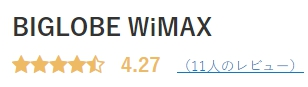 wimax比較おすすめナビ 評価