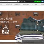 KLD USED CLOTHINGのブランド古着宅配買取は安値で買い叩かれる?