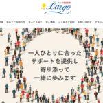 ラルゴ高田馬場でまともな仕事を紹介してもらえる?就職・転職可能?