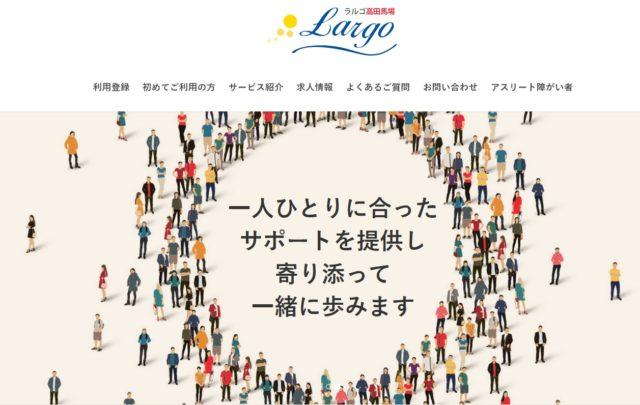 ラルゴ高田馬場