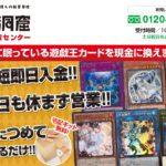 王の洞窟「遊戯王買取センター」で不要カードを高値で売却できる?