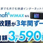 Smafi WiMAXはGMOとくとくBBと何が違う?キャッシュバックは?