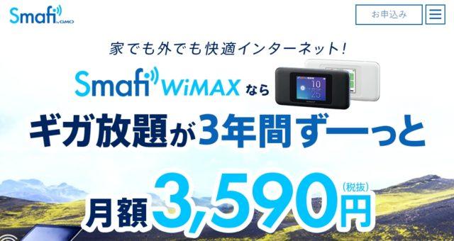 Smafi WiMAX