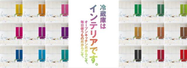 カラー冷蔵庫 ラシックカラーズ 特徴