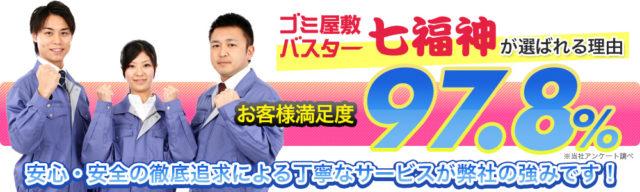 ゴミ屋敷バスター七福神 特徴