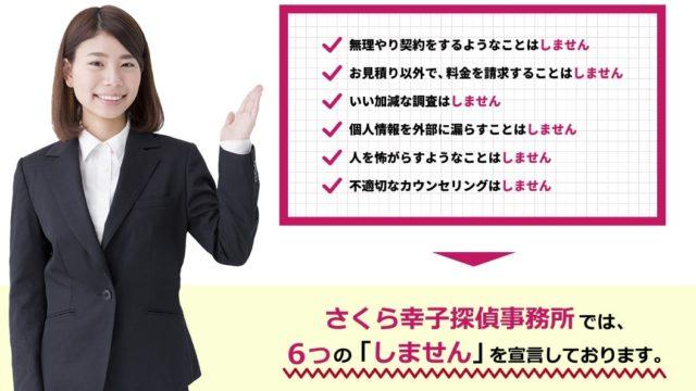 さくら幸子探偵事務所 特徴