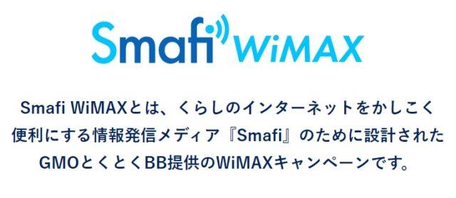 Smafi WiMAX 特徴