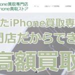 ジャンク品iPhone買取ストアで本当に買取できる?評判はどう?