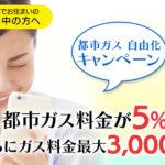 レモンガスわくわくプランは東京ガスより安い?引っ越しでトラブル?