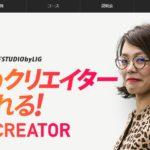 デジタルハリウッド STUDIO by LIGでWebデザイナーは無理?評判は?