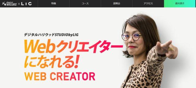 デジタルハリウッド STUDIO by LIG