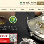オロロジャイオ(orologiaio)の時計修理・オーバーホールは信頼できる?