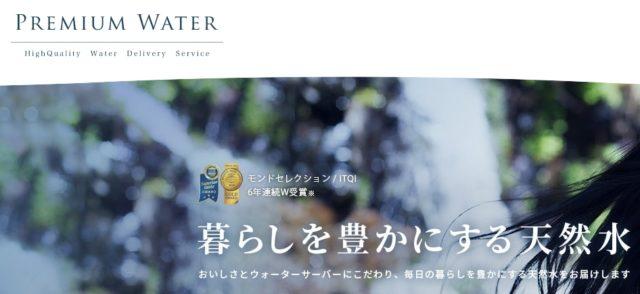 日本の山水 プレミアムウォーター