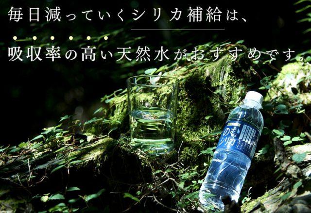 霧島天然水飲むシリカ 特徴