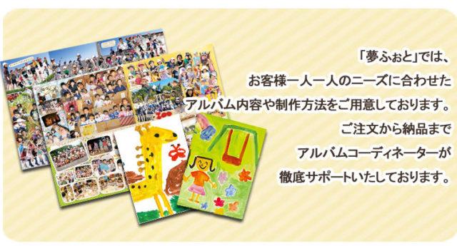 卒園アルバム.com 特徴