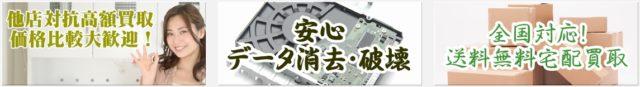 ジャンク品パソコン買取ドットコム 特徴