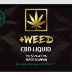 国産CBDリキッド「+WEED」は安心して吸える?口コミや評判は?