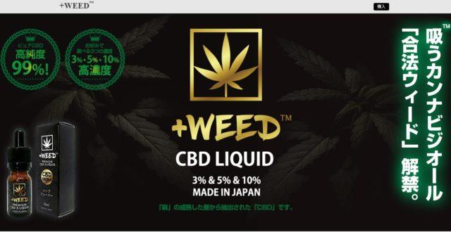+WEED