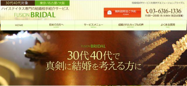 フュージョンブライダル FUSION BRIDAL