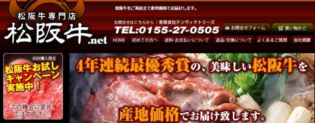 松阪牛.net