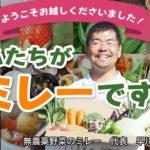 無農薬野菜ミレーは安心・安全?有機野菜の口コミや評判はどう?