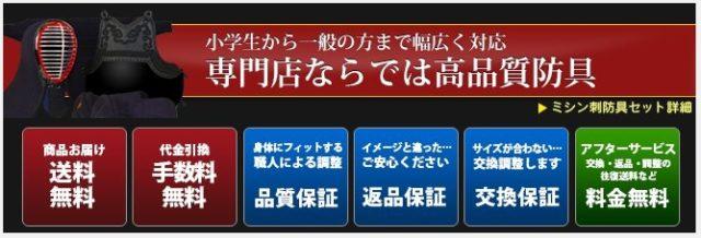 剣道防具工房「源」 特徴