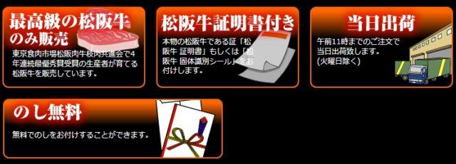 松阪牛.net 特徴