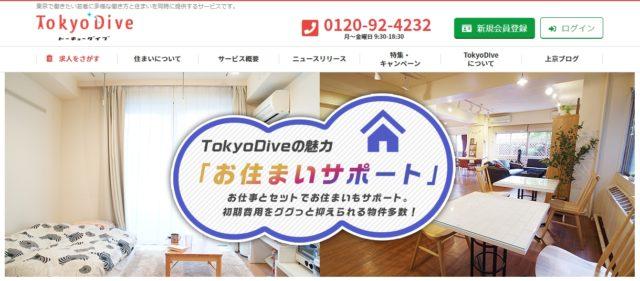 TokyoDive トーキョーダイブ