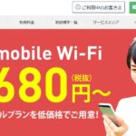 BBN mobile Wi-Fiは無制限で使える?ルーターはどう?