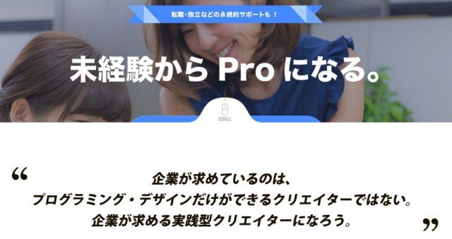 .proプログラミングスクール