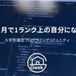geeksalonでプログラミングレベルは向上できる?評判はどう?