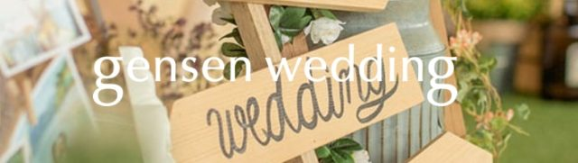 gensen wedding ゲンセンウエディング
