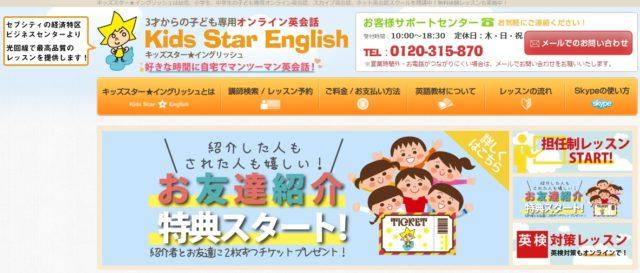 キッズスターイングリッシュ kids star English