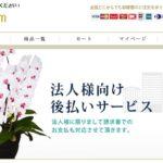 胡蝶蘭園.comのコチョウラン通販は安い?今日中に相手に送れる?