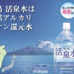 桜島活泉水の取水地はどこ?口コミや評判から温泉水の効果を調べる