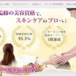 日本スキンケア協会スキンケアアドバイザー通信講座は看護師に人気?