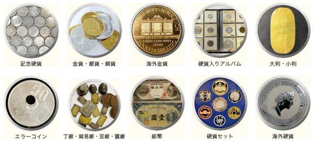 バイセル 古銭 記念硬貨 買取 特徴