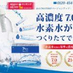 セブンウォーター(7water)エクストラの水素水は効果なし?口コミは?
