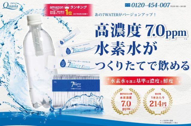 セブンウォーター 7water エクストラ