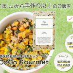 ココグルメ(CoCo Gourmet)ドッグフードは犬が喜ぶ?口コミは?