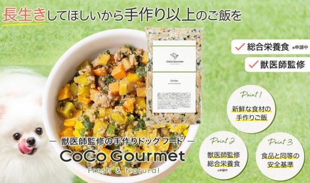 ココグルメ CoCo Gourmet