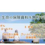 FWD富士生命保険の資料請求が無料!がん保険だけじゃない?!
