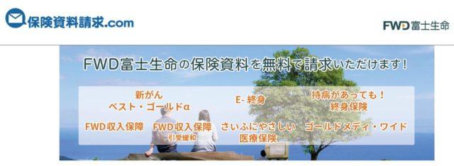 FWD富士生命保険 資料請求
