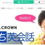 オンライン英会話グローバルクラウン(GLOBAL CROWN)の学習効果は?